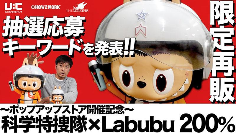 【WEBワンフェス】『~ポップアップストア開催記念~科学特捜隊×Labubu 200%』