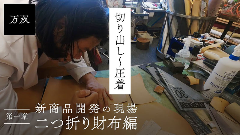 【万双】新作革財布の製作現場 [第1回]